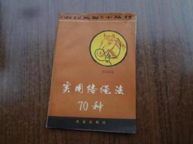 实用结绳法70种  -——(农民画报)小丛书    8品   83年一版一印