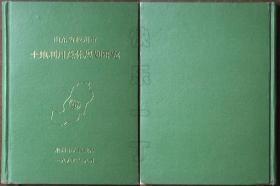 山东省胶州市土地利用总体规划研究(精装本)