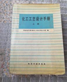 化工工艺设计手册(上册)自然旧