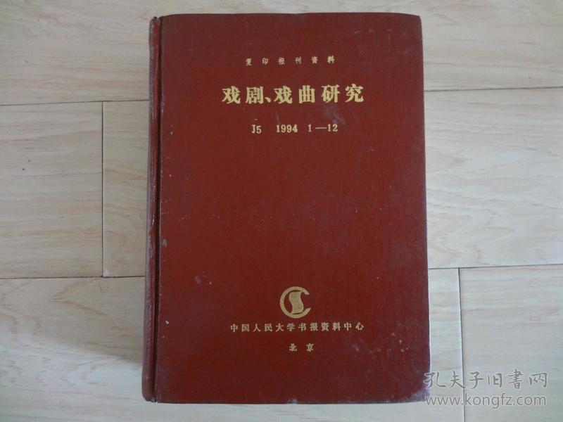 复印报刊资料 戏剧、戏曲研究(1994年1--12期)