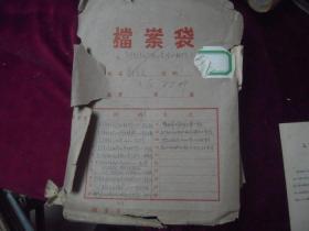 """1963年湖北话剧团""""五反""""材料档案(内录揭盖子的纪录、对运动的认识等、手录近千页)"""