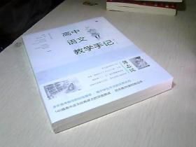高中语文教学手记(必修1-3册)