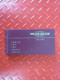 外钞缩影【合订本】   硬精装