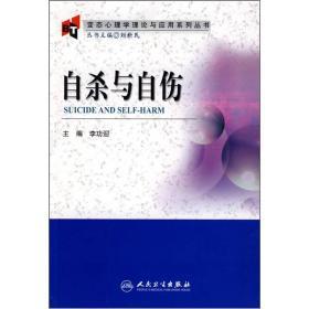 自杀与自杀-变态心理学理论与应用系列丛书