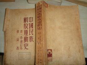 中国民族解放运动史 第一卷