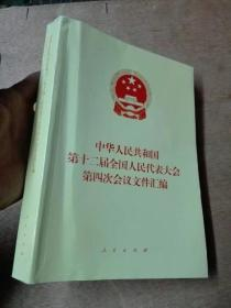 中华人民共和国第十二届全国人民代表大会第四次会议文件汇编