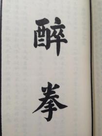 民国武术珍本  高清复印 :私人收藏古本醉拳拳谱二十式一册全