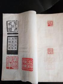 晚清湖北举人金石收藏家万中立自用书画收藏印谱一册。22页44面