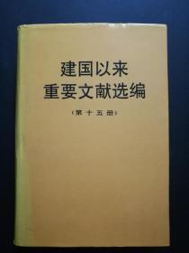 建国以来重要文献选编15(精装)