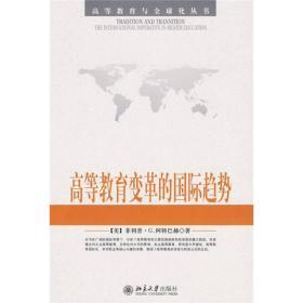 高等教育变革的国际趋势