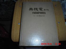 无线电月刊  61--66期合订本(1978年) 精装