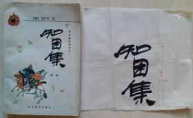 漆侠著,刘玉辉毛笔题写宋史研究丛书之一《知困集》签(印433册)