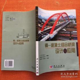钢混凝土组合桥梁设计与应用