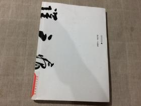 译之痕:周克希•手稿集
