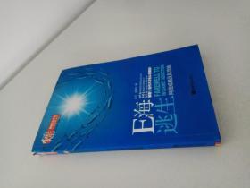 七彩人生案例式大学生心理发展丛书·E海逃生:网络成瘾及其克除