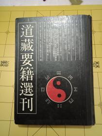 稀缺道教修炼资料书《道藏要籍选刊(1)》一云笈七签    精装16开老版本经典之作---书9品如图