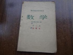 湖北省高中试用课本:数学   第三册     带语录   8品弱  有部分使用划线及备注   73年一版74年二印