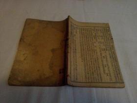 医学三字经  全四卷一册全  封面有私藏章缺损无封底  有红色圈点