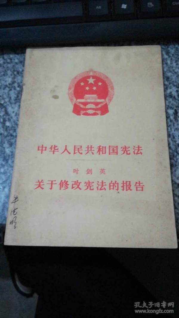 中华人民共和国宪法关于修改宪法的报告