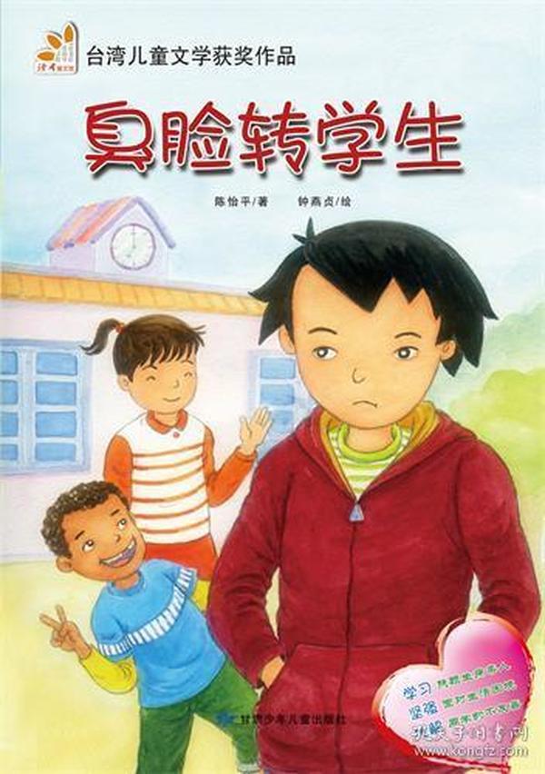 育部核心书目)儿童文学获奖作品:臭脸转学生(彩图注音版)-童书