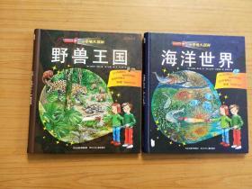 小手电大探秘 野兽王国 海洋世界(两册合售)