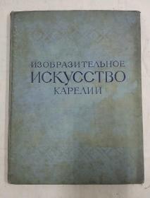 卡累利阿造型艺术   画册    俄文版  1957