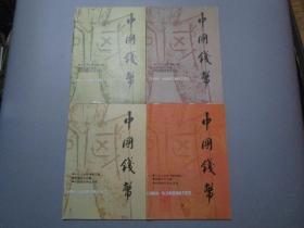 中国钱币(1989年第1期)