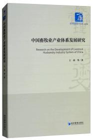 中国畜牧业产业体系发展研究