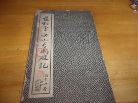 民国尚古山房--赵松雪萧山大成殿记--经折装1册