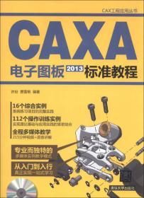 CAX工程应用丛书:CAXA电子图板2013标准教程