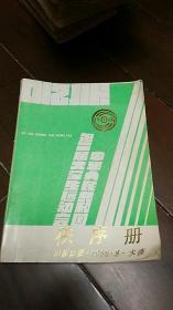 中华人民共和国第二届大学生运动会秩序册 田径比赛