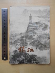 1984年【镇江旅游介绍】