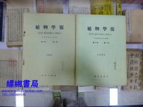 植物学报1959年第8卷第1、4期(两本合售)