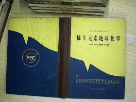稀土元素地球化学(地球化学理论丛书)(签赠本)  、。、