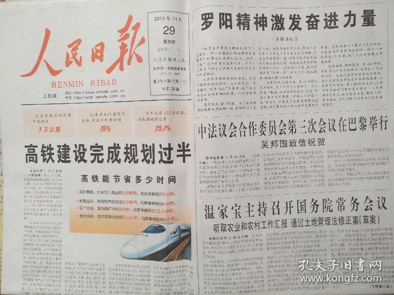 人民日报2012年11月29日