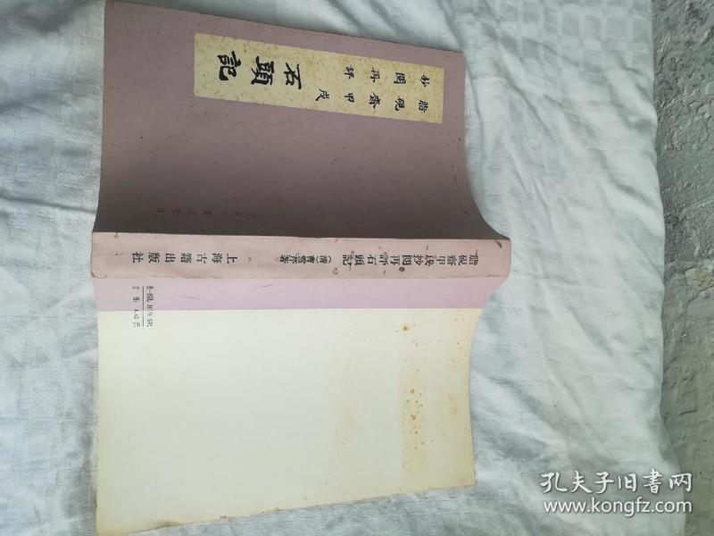脂砚斋甲戌抄阅再评石头记