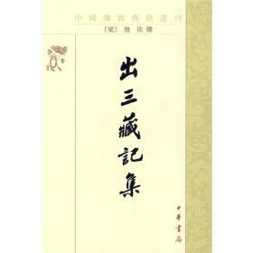 出三藏记集——中国佛教典籍选刊