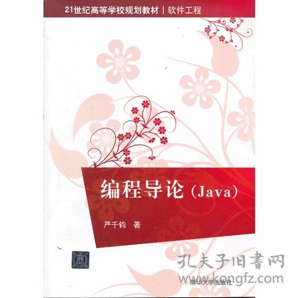 编程导论(Java)(21世纪高等学校规划教材 软件工程)