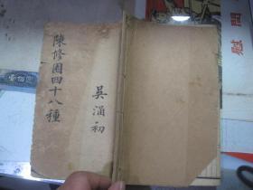 陈修园四十八种(医学从众录)一册四卷