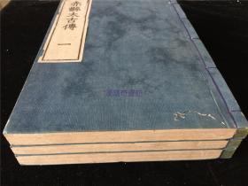 明治精写刻《赤县太古传》3册全。名工木村嘉平房义精雕。引经据典论及三皇、盘古夫妻等,和刻雕板精品。