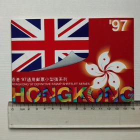 香港'97通用邮票小型张系列