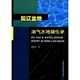 松辽盆地油气水地球化学
