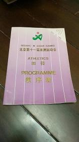 北京第十一届亚洲运动会 田径 秩序册 1.2.3.7 四本合售