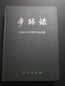 步迹录:张森水旧石器考古论文集(精装,私藏品好)