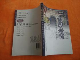 古冢丹青:河西走廊魏晋墓葬画