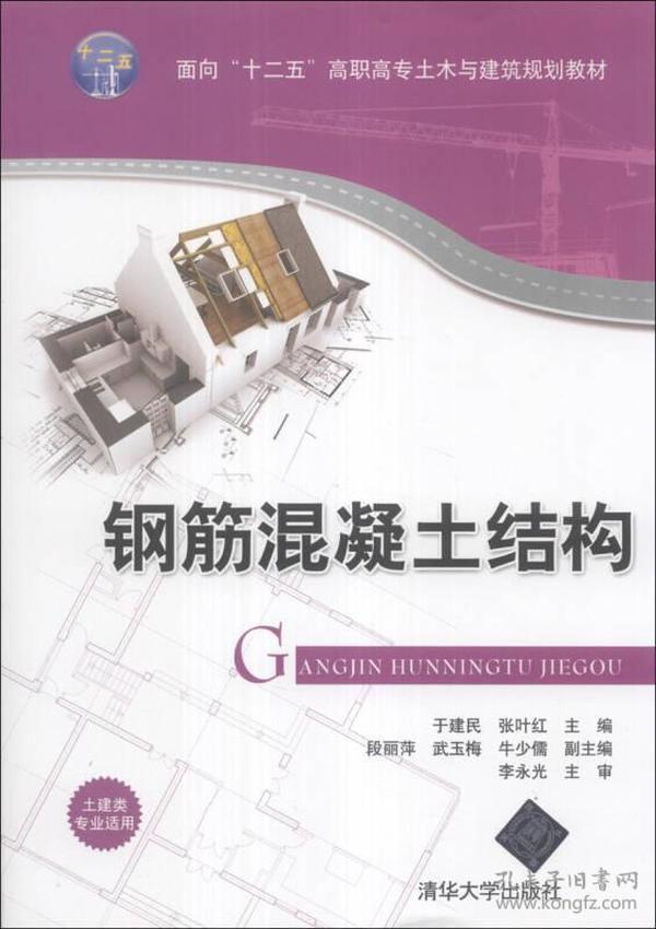 """钢筋混凝土结构/面向""""十二五""""高职高专土木与建筑规划教材"""