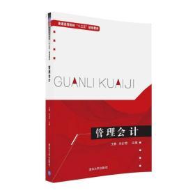 """管理会计/普通高等院校""""十三五""""规划教材"""