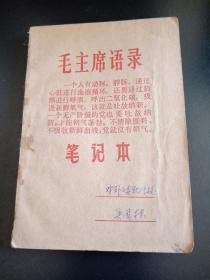 文革日记一册 见描述 带林彪题词毛主席像 手写35页70面 如图