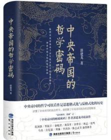 正版新书/  中央帝国的哲学密码