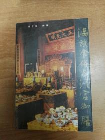 满族食俗与清宫御膳(无版权页,其他完整无缺如图))